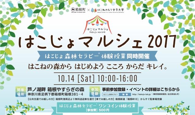 10/14(土)開催!「はこじょマルシェ2017」森林セラピー&森林浴ヨガ 体験授業のお知らせ