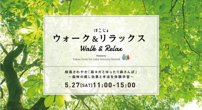 【5/27開催】はこじょウォーク&リラックス 緑風さわやか「森ヨガとゆったり森さんぽ」~森林の癒し効果と手法を体験学習