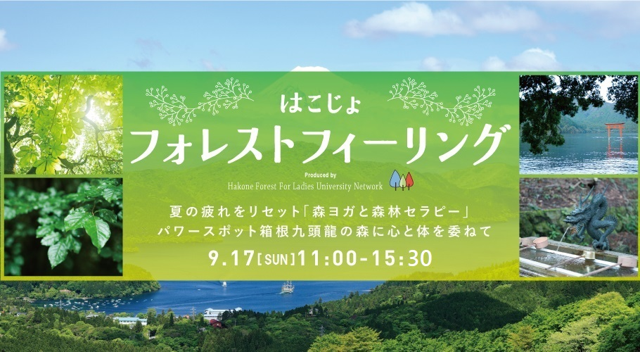 【9/17(日)開催イベント】夏の疲れをリセット「森ヨガと森林セラピー」を体験できる癒やしのイベント