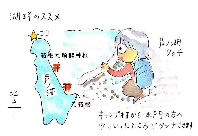 湖畔の春~箱根芦ノ湖畔で癒されよう