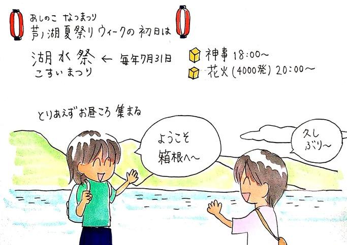 箱根「芦ノ湖夏まつりウィーク」初日-湖水祭