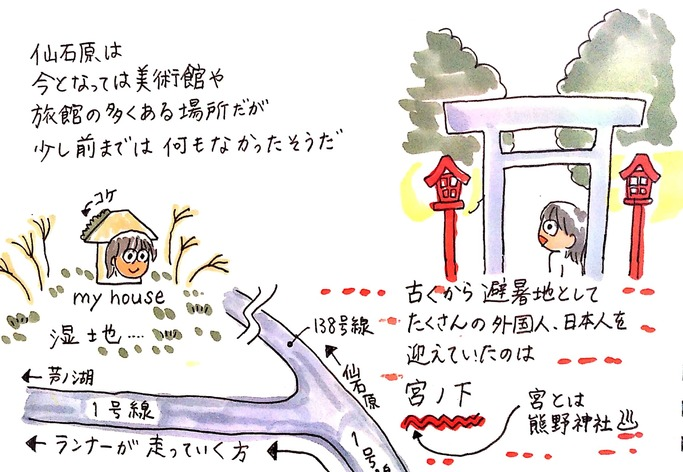 古くからの避暑地「宮ノ下と箱根町」