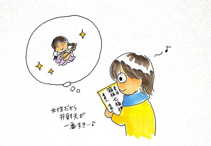 箱根七福神巡り