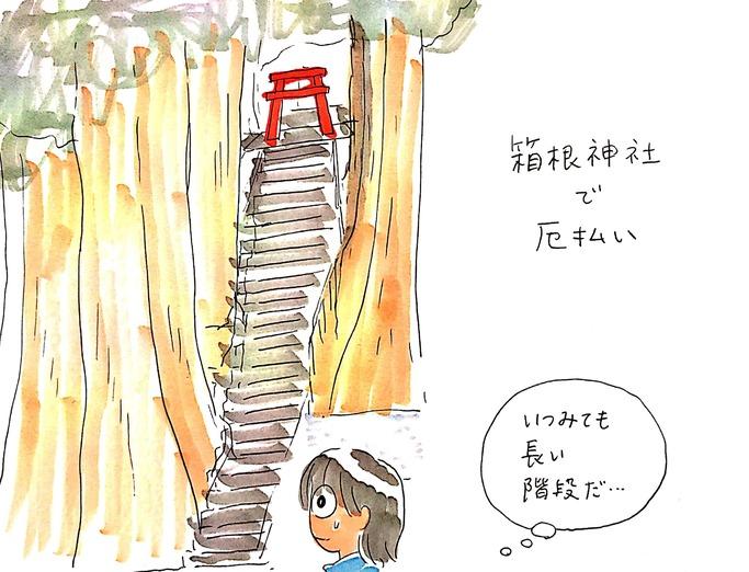 箱根神社で厄払い