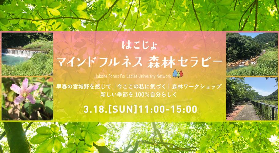 3/18(日)開催「はこじょマインドフルネス森林セラピー」体験授業のご案内