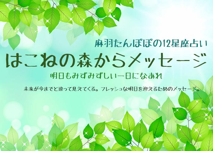 はこねの森からメッセージ ~和ハーブタロット星座別占い 5/11~17