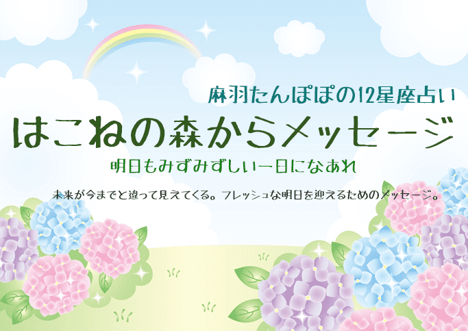 はこねの森からメッセージ ~和ハーブタロット星座別占い 6/29~7/5