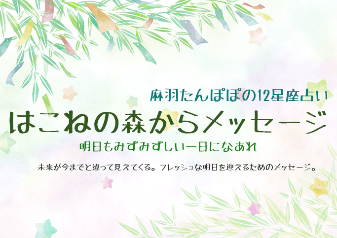 はこねの森からメッセージ ~和ハーブタロット星座別占い 7/6~7/12