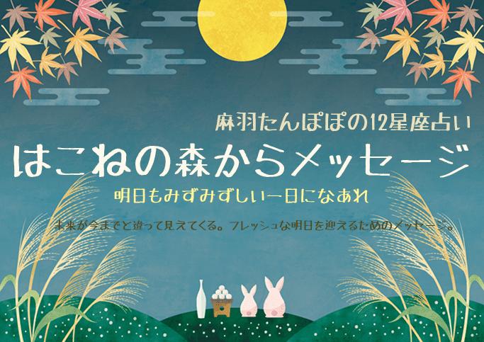 はこねの森からメッセージ ~和ハーブタロット星座別占い 9/21~9/27