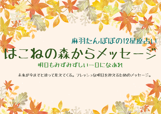 はこねの森からメッセージ ~和ハーブタロット星座別占い 11/30~12/6