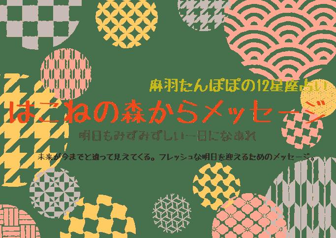 はこねの森からメッセージ ~和ハーブタロット星座別占い 1/18~1/24