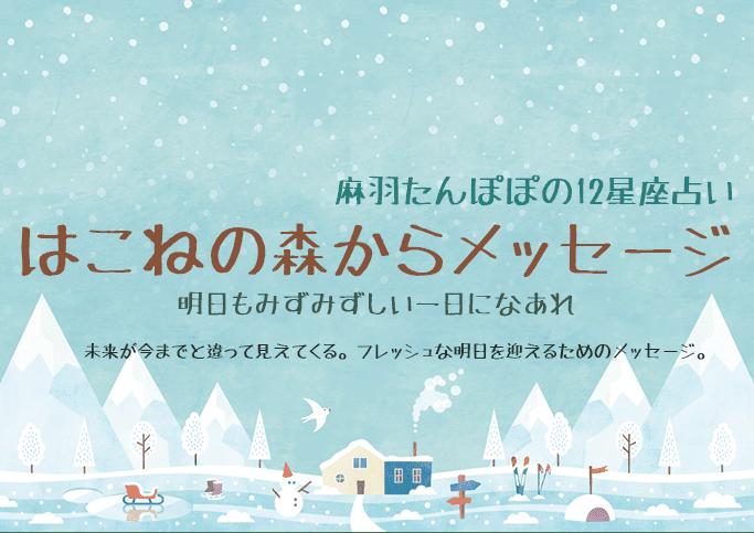 はこねの森からメッセージ ~和ハーブタロット星座別占い 2/22~2/28
