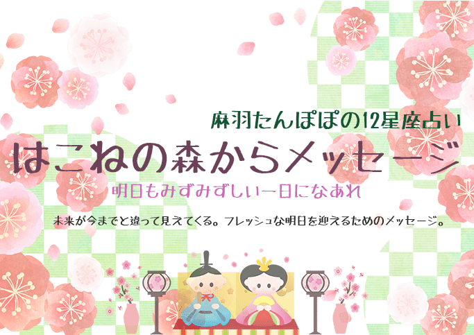 はこねの森からメッセージ ~和ハーブタロット星座別占い 3/29~4/4